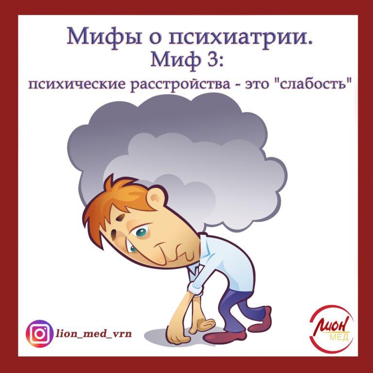 Миф 3: психические расстройства — это «слабость»