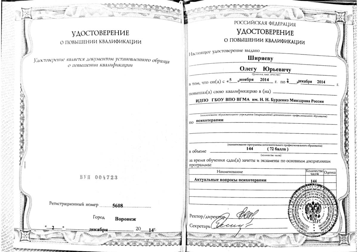 Удостоверение-ПК-психотерапия-ОЮ-06.11.2019-10-08