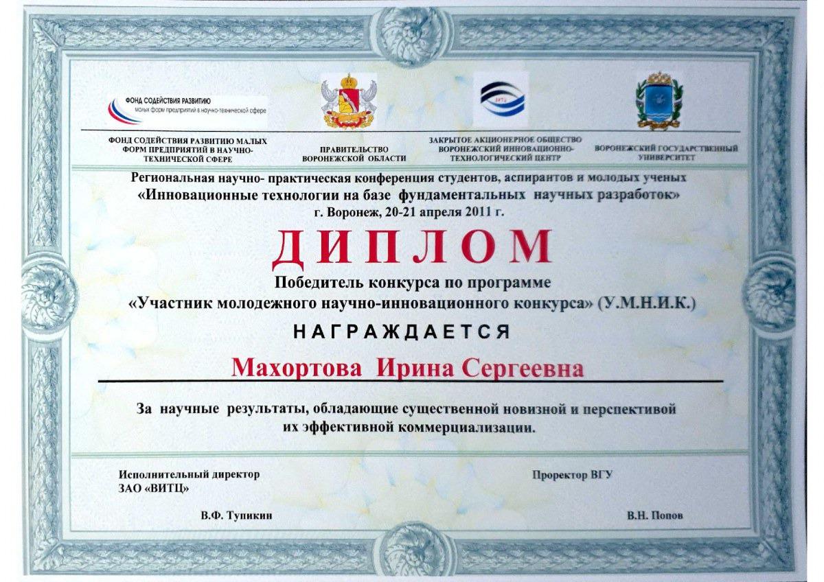 Умник-Махортова-18.10.2019-9-50